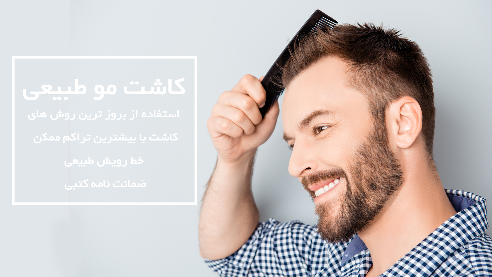 کاشت مو در مشهد